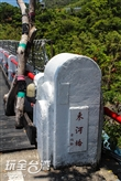 東河橋風景區