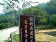 長青自行車登山步道