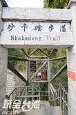 砂卡礑步道(神秘谷步道)