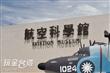 中正航空科學館