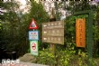 蓬萊溪自然生態園區(護魚步道)