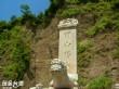 十八羅漢山