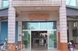 金棗文化館