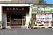 羅東農村文物陳列室