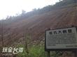 粗坑大峭壁(千丈岩大峭壁)