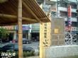 梅山生活藝術村
