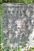 公埔史前遺址
