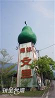鶴岡文旦觀光果園