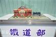 台灣總督府交通局鐵道部