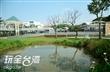 中山美術公園