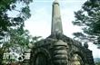 建港紀念碑(基隆築港殉職者紀念碑)