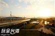 江子翠河口景觀河濱公園