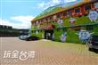關山鎮農會休閒旅遊中心(關山米國學校)