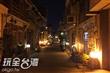 神農街(北勢街)