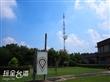 國家廣播文物館