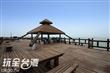 復國墩漁港