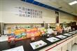 港香蘭綠色健康知識館
