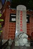 桂花巷藝術村