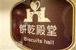 台灣優格餅乾學院