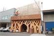 老樹根魔法木工坊