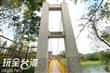 細茅埔吊橋
