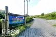 三貂運動公園