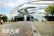 新竹縣立體育館