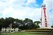 發揚金門戰鬥精神紀念碑