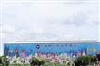 台灣鯛生態創意園區