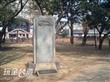丙午震災紀念碑