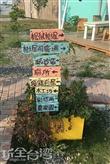 土溝農村美術館