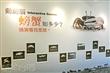 香山濕地賞蟹步道