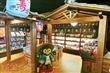 新竹日藥本舖博物館