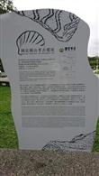 國定圓山考古遺址