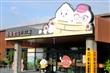 仁德奇美食品觀光工廠