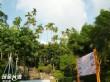 沙東宮國家地震公園