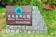 大屯自然公園