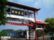 台灣民俗村(已歇業)