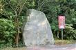 尖山湖紀念碑