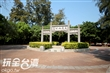 太武山.太武公園(太武山公墓)